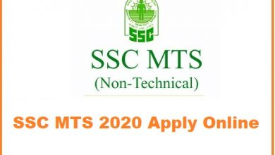 Photo of SSC MTS 2020 Application Form – SSC MTS Apply Online Process, Fees and Full Details